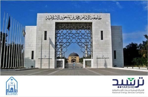 بدء تنفيذ المرحلتين الأولى والثانية بجامعة الإمام محمد بن سعود الإسلامية بالرياض
