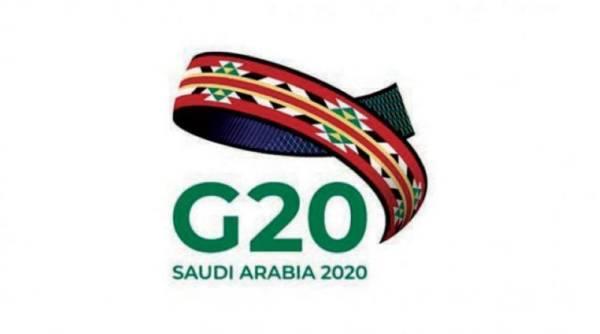 المملكة تترأس اجتماع وزراء مالية العشرين.. السبت