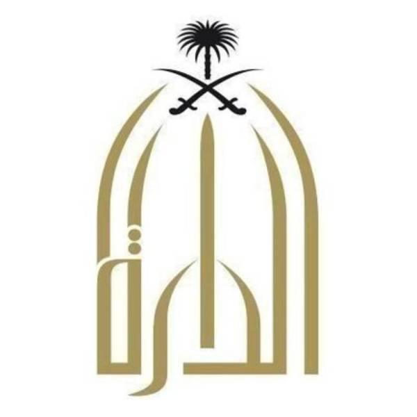 دارة الملك عبدالعزيز :