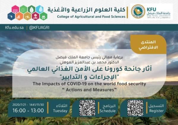جامعة الملك فيصل تناقش آثار جائحة كورونا على الأمن الغذائي العالمي