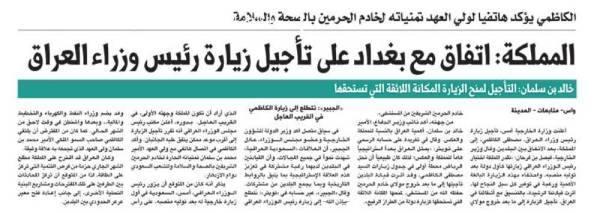 المملكة: اتفاق مع بغداد على تأجيل زيارة رئيس وزراء العراق