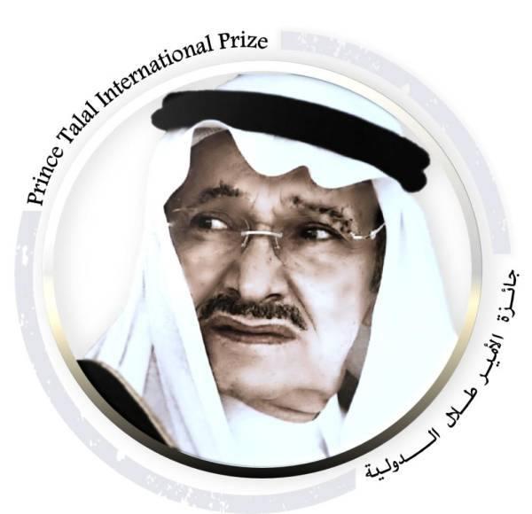 جائزة الأمير طلال الدولية ترصد مليون دولار أمريكي للمساهمة في القضاء على الجوع