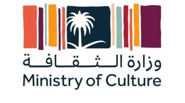 400 مهنة ثقافية تدخل قائمة التصنيف السعودي الموحد للمهن