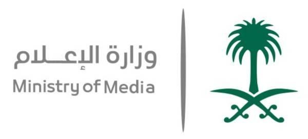 وزارة الإعلام تطلق المركز الإعلامي لغرفة عمليات موسم الحج