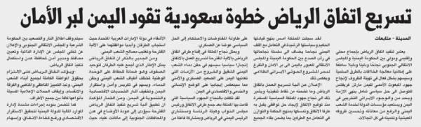 تسريع اتفاق الرياض خطوة سعودية تقود اليمن لبر الأمان