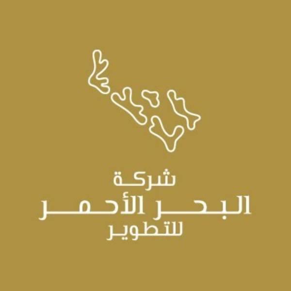 شركة البحر الأحمر تدعو طلاب جامعة المؤسس للمشاركة في مسابقة العمارة