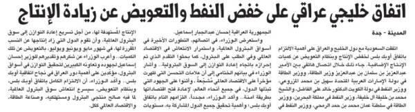 اتفاق خليجي عراقي على خفض النفط والتعويض عن زيادة الإنتاج