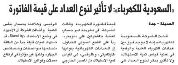 «السعودية للكهرباء»: لا تأثير لنوع العداد على قيمة الفاتورة