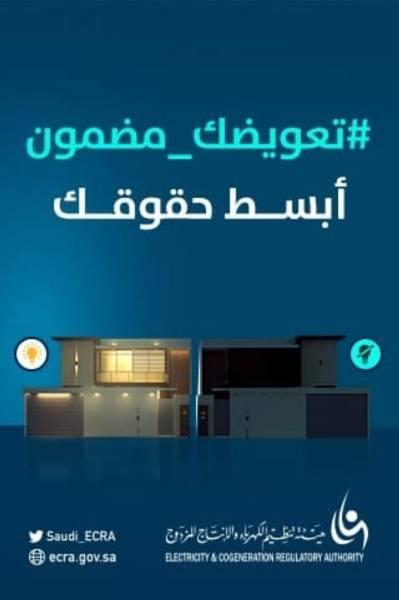 هيئة تنظيم الكهرباء تطلق حملة