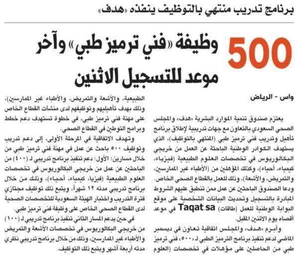 500 وظيفة «فني ترميز طبي» وآخر موعد للتسجيل الاثنين