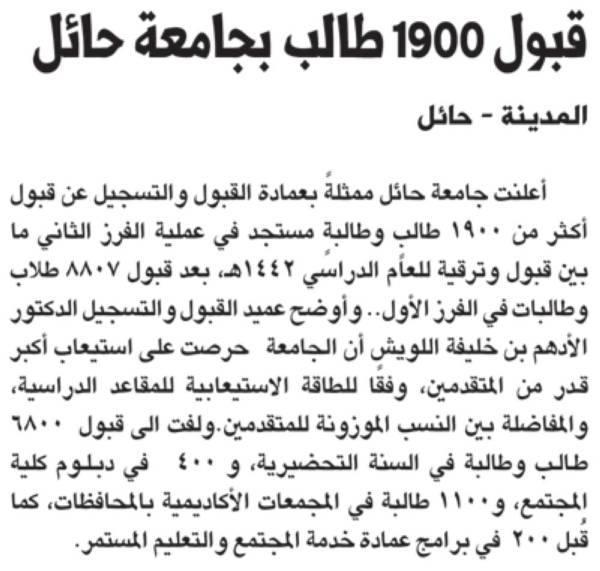 قبول 1900 طالب بجامعة حائل