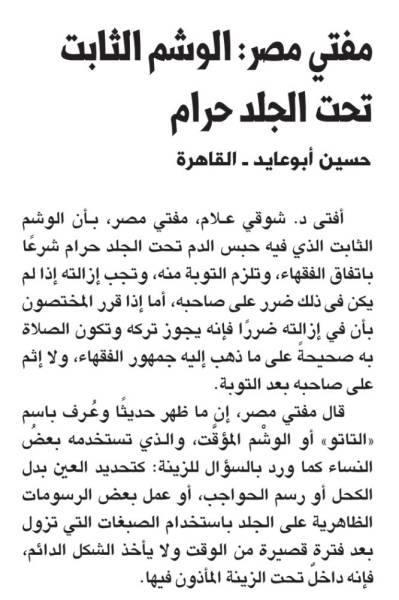 مفتي مصر: الوشم الثابت تحت الجلد حرام