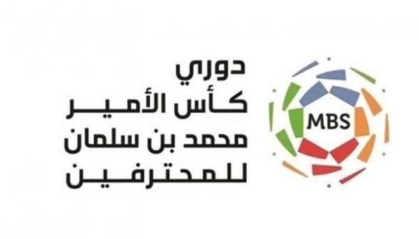 انطلاق الجولة الـ 26 لدوري كأس الأمير محمد بن سلمان غداً