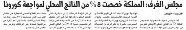 مجلس الغرف: المملكة خصصت 8 % من الناتج المحلي لمواجهة كورونا