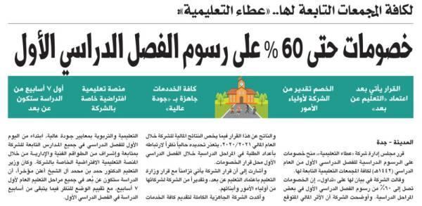 خصومات حتى 60 % على رسوم الفصل الدراسي الأول