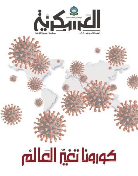 مجلة كلية الملك خالد العسكرية ترصد تداعيات كورونا العالمية