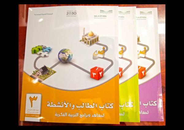 التعليم تصدر 21 كتابًا للطلاب ذوي الإعاقة الفكرية