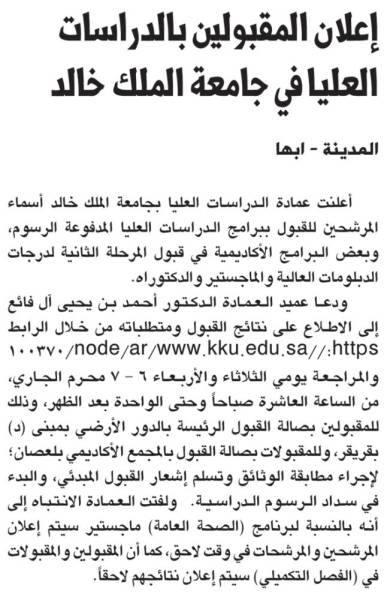 إعلان المقبولين بالدراسات العليا في جامعة الملك خالد