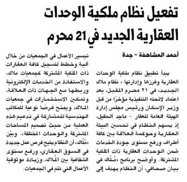 تفعيل نظام ملكية الوحدات العقارية الجديد في 21 محرم