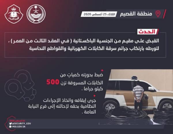 القبض على مقيم سرق 500 كيلو كابلات كهربائية بالقصيم