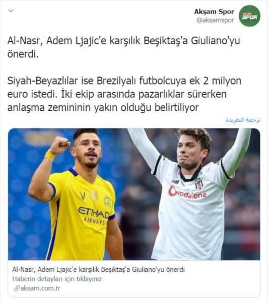 النصر يضحي بجوليانو لحسم صفقة نجم منتخب صربيا