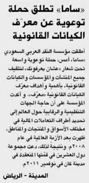 «ساما» تطلق حملة توعوية عن معرّف الكيانات القانونية