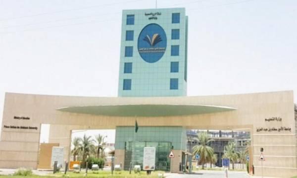 جامعة الأمير سطام تقيم لقاءً تعريفياً عن بعد لطلاب السنة التحضيرية