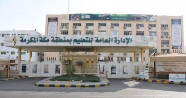 إدارة تعليم مكة تكمل تدريب 7629 متدربة على منصة مدرستي