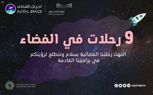 240 ألف طالب وطالبة يتفاعلون مع برنامج