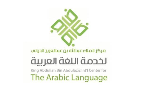 دورات تدريبية تخصصية لمعلمي اللغة العربية للناطقين بغيرها