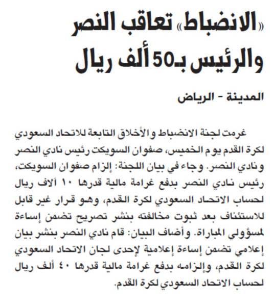 «الانضباط» تعاقب النصر والرئيس بـ50 ألف ريال