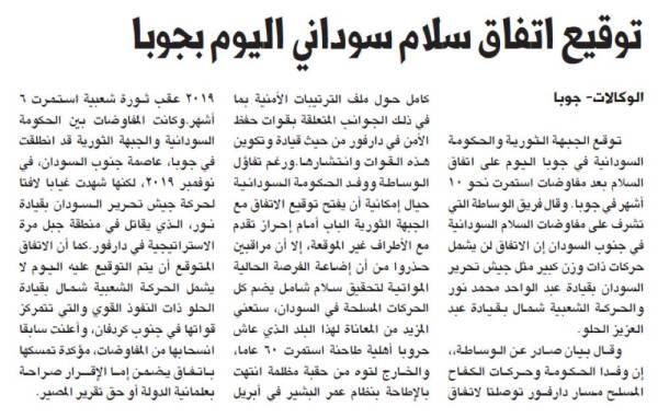 توقيع اتفاق سلام سوداني اليوم بجوبا