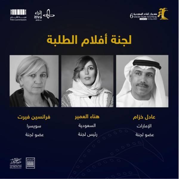 «أفلام السعودية 6» يعلن أسماء لجان التحكيم والورش التدريبية