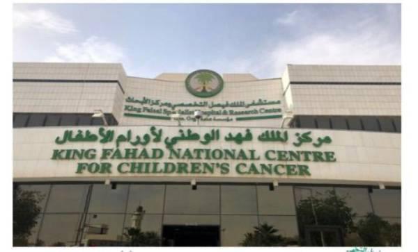 ترشيد: البدء بتنفيذ أعمال إعادة تأهيل مباني مركز الملك فهد الوطني لأورام الأطفال