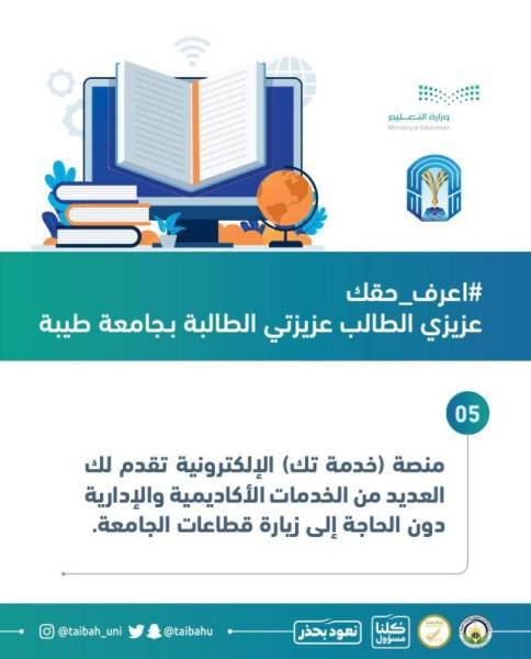 منصة إلكترونية لخدمة طلاب وطالبات جامعة طيبة بالمدينة المنورة