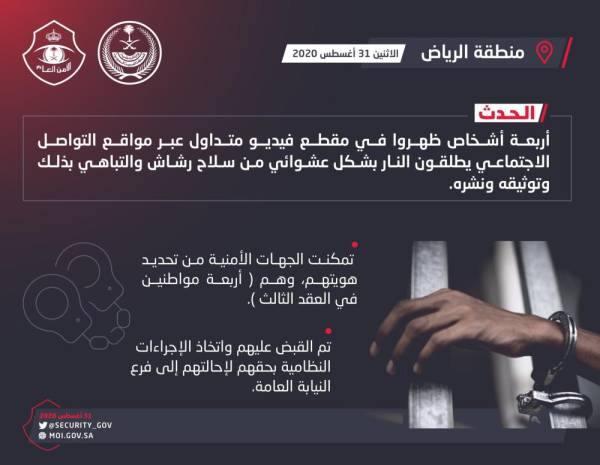 القبض على أربعة أشخاص يتباهون بإطلاق النار من سلاح رشاش