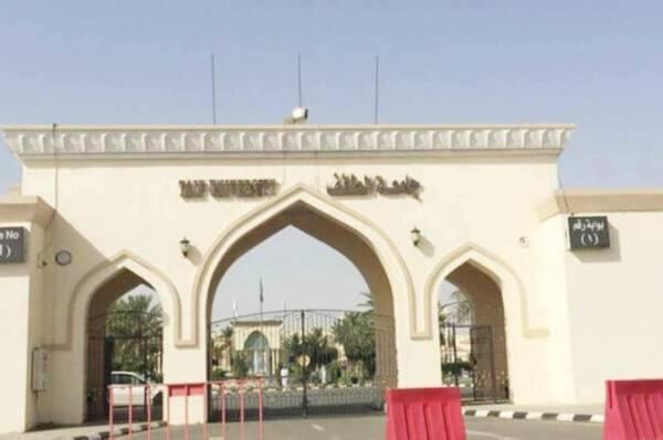 جامعة الطائف تستقبل طلابها المستجدين للعام الجامعي الجديد