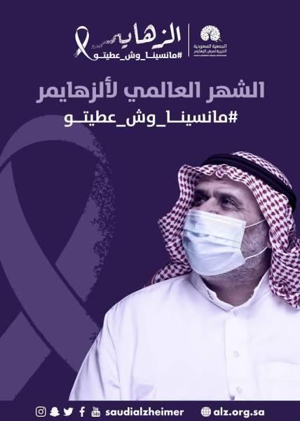 مانسينا وش عطيتو.. شعار جمعية الزهايمر