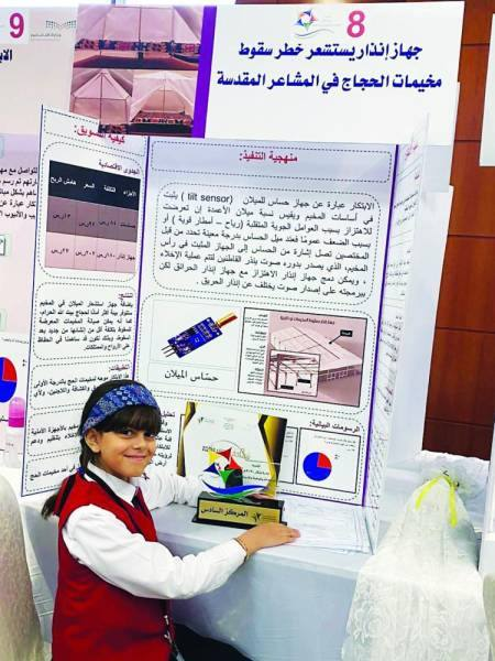 منار  مع جائزة ابتكارها
