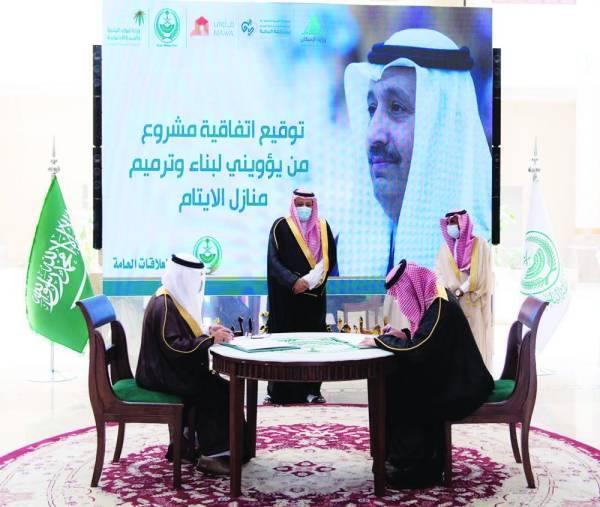 أمير الباحة يشهد اتفاقية لإنشاء وترميم 270 وحدة سكنية للأيتام