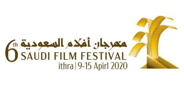 انطلاق فعاليات مهرجان أفلام السعودية في دروته السادسة