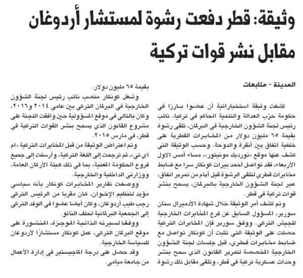 وثيقة: قطر دفعت رشوة لمستشار أردوغان مقابل نشر قوات تركية