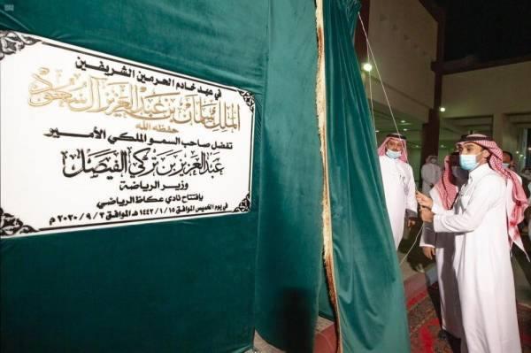 عبدالعزيز بن تركي الفيصل يُدشن منشأة نادي عكاظ الرياضي بالطائف