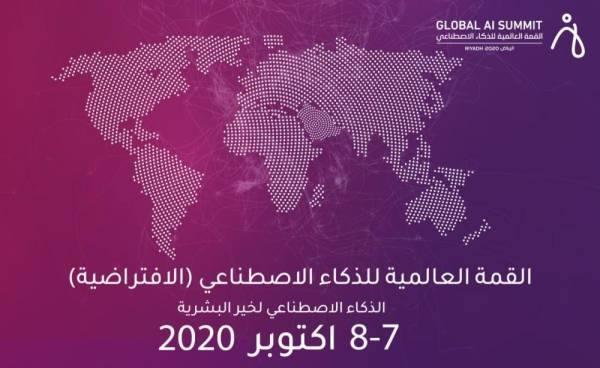 المملكة تنظم القمة العالمية للذكاء الاصطناعي أكتوبر المقبل
