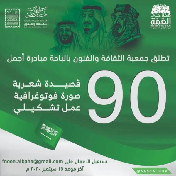 فنون الباحة تطلق مبادرة 90 قصيدة وطنية ولوحة فنية وصورة فوتوغرافية بمناسبة اليوم الوطني