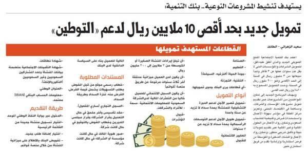 تمويل جديد بحد أقصى 10 ملايين ريال لدعم «التوطين»
