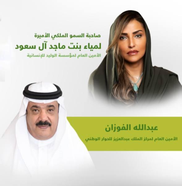 الأميرة لمياء بنت ماجد: الأعمال الخيرية والتطوعية في المملكة ركيزة من ركائز رؤية 2030
