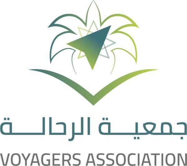 انطلاق أول جمعية متخصصة في مجال السفر والسياحة والترحال في المملكة