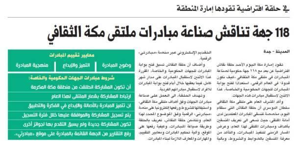 118 جهة تناقش صناعة مبادرات ملتقى مكة الثقافي