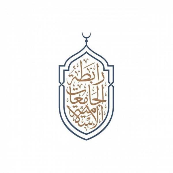 رابطة الجامعات الاسلامية يناقش دور الجامعات في خدمة المجتمع